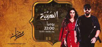 برومو مسلسل الهيبة في الجزء الثالث - الحصاد - رمضان 2019 ، قناة مساواة