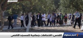 القدس: اقتحامات جماعية للمسجد الأقصى،اخبار مساواة ،07.01.2020،قناة مساواة الفضائية