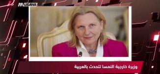 الأناضول : وزيرة خارجية النمسا تتحدث بالعربية،الكاملة،مترو الصحافة،30.9.2018،قناة مساواة الفضائية