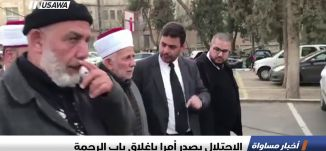 الاحتلال يصدر أمرا بإغلاق باب الرحمة ،اخبار مساواة 17.3.2019، مساواة