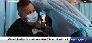 الصحة الإسرائيلية: 4395 إصابة جديدة بفيروس كورونا خلال اليوم الأخير،اخبارمساواة،24.02.21،قناة مساواة