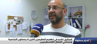 إسرائيل تشرع في تطعيم المقيمين الذين لا يحملون الجنسية وتستثني العمال الفلسطينيين،تقرير،اخبار،23.2