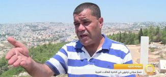 تقرير - سياحة ذاتية - مسار سياحي ترفيهي في الناصرة للعائلات العربية - #صباحنا_غير- 23-8-2016- مساواة