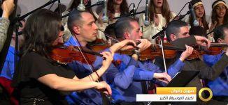 تقرير - تكريم الموسيقار الكبير سهيل رضوان - #صباحنا_غير- 22-3-2016- قناة مساواة الفضائية