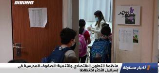 منظمة التعاون الاقتصادي والتنمية: الصفوف المدرسية في إسرائيل الأكثر اكتظاظا،اخبار مساواة،08.09.2020