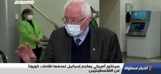 سيناتور أمريكي يهاجم إسرائيل لمنعها لقاحات كورونا عن الفلسطينيين