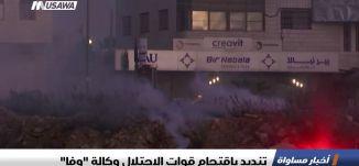 """تنديد باقتحام قوات الاحتلال وكالة """"وفا""""،اخبار مساواة،10.12.2018، مساواة"""