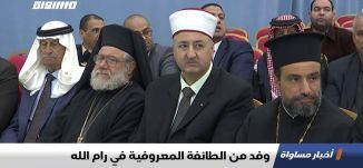 وفد من الطائفة المعروفية في رام الله ،اخبار مساواة 24.11.2019، قناة مساواة