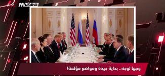 الرأي اليوم ترامب وبوتين يتفقان على تعزيز التنسيق بين قواتهما في سوريا ،مترو الصحافة،17.7.2018