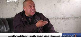 قلنسوة: خطر الهدم يلاحق المواطنين العرب ،تقرير،اخبار مساواة،14.3.2019، مساواة