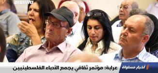 عرابة: مؤتمر ثقافي يجمع الأدباء الفلسطينيين، تقرير،اخبار مساواة،14.10.2019،قناة مساواة