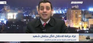 غزة: جرافة للاحتلال تنكّل بجثمان شهيد،د. محمد شبير،بانوراما مساواة،23.02.2020،قناة مساواة