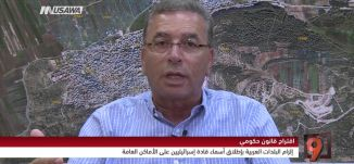 قانون حكومي : أسماء قادة اسرائيليين في البلدات العربية - جريس مطر- التاسعة -4-7-2017- مساواة