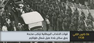 1938 - قوات الانتداب البريطانية ترتكب مذبحة بحق سكان بلدة عتيل شمال طولكرم - ذاكرة في التاريخ-06.01