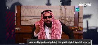 أبو عرب وجد حل لمشكلة الفقر وبحاجة لأصواتكم!،الكاملة،المحتوى في رمضان،حلقة 22