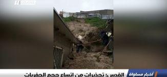 القدس: تحذيرات من اتساع حجم الحفريات ،اخبار مساواة 1.3.2019، مساواة
