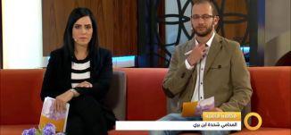 مبادرات شبابية - صباحنا غير- الحلقة كاملة - 20-10-2015 - قناة مساواة الفضائية - Musawa Channel