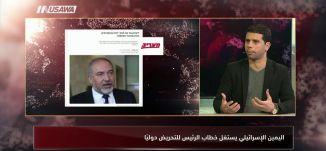يسرئيل هيوم :  أبو مازن: إسرائيل مشروع استعماري،مترو الصحافة، 15.1.2018، قناة مساواة الفضائية