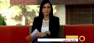 واقع الجالية المصرية في اسرائيل - صباحنا غير - 2-10-2015 -  قناة مساواة الفضائية - Musawa Channel