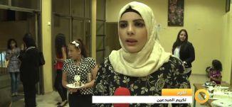 Musawachannel   تكريم المبدعين    19 10 2015    قناة مساواة الفضائية    Musawa Channel