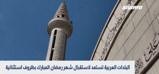 البلدات العربية تستعد لاستقبال شهر رمضان المبارك بظروف استثنائية،الكاملة،بانوراما مساواة ،22.04.2020
