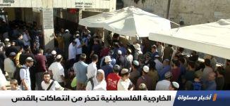 الخارجية الفلسطينية تحذر من انتهاكات بالقدس،اخبار مساواة 18.08.2019، قناة مساواة