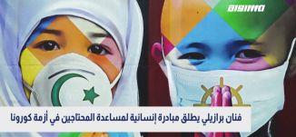 فنان برازيلي يطلق مبادرة إنسانية لمساعدة المحتاجين في أزمة كورونا،بانوراما مساواة،19.05.2020