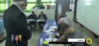 نسبة التصويت ارتفعت بعد الظهيرة بعد خروج قطاع كبير من العمال الى العمل،صباحنا غير ،31-10-2018