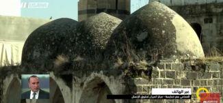 من هي الأطراف الفاعلة بقضية مسجد الزيداني؟، عمر خمايسة،صباحنا غير، 24.4.2018 ،مساواة
