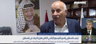 مرسوم رئاسي لتعزيز الحريات في فلسطين،د. احمد مجدلاني،بانوراما مساواة،21.02.2021،قناة مساواة