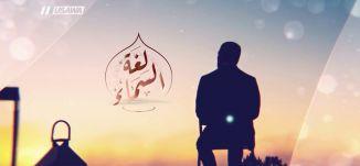 اللغة العربية في بلادنا !  ،الكاملة ،ح 23- لغة السماء ،قناة مساواة الفضائية