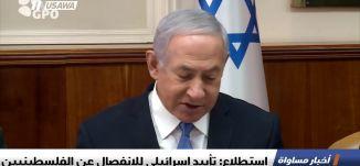 إستطلاع: تأييد إسرائيلي للانفصال عن الفلسطينيين،اخبار مساواة،8.2.2019، مساواة