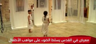 ذكرى مجزرة عليبون وشهادات حية وجيل نحو الحياة -view finder - 9-11-2017 -  قناة مساواة