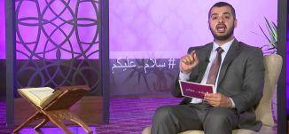 الدعاء - الحلقة الثامنة والعشرين - #سلام_عليكم _رمضان 2015 - قناة مساواة الفضائية - Musawa Channel
