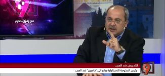النائب د. أحمد الطيبي - نتنياهو لم يتغير - 12-2-2016- #التاسعة مع رمزي حكيم - مساواة