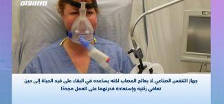 جهاز التنفس الصناعي لايعالج المصاب لكنه يساعده في البقاء على قيد الحياة- قناة مساواة الفضائية