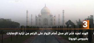 َ60ثانية-الهند تعيد فتح تاج محل أمام الزوار على الرغم من تزايد الإصابات بفيروس كورونا،21.9.20،مساواة