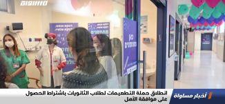 انطلاق حملة التطعيمات لطلاب الثانويات باشتراط الحصول على موافقة الأهل،اخبارمساواة،23.01.2021،مساواة