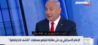 """الإعلام الاسرائيلي يرد على مقابلة نتنياهو بمعطيات """"تكشف كذبا وتضليلا،بانوراما مساواة،17.02.21،مساواة"""