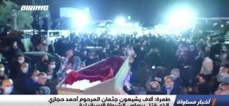 طمرة: آلاف يشيعون جثمان المرحوم أحمد حجازي الذي قتل برصاص الشرطة الإسرائيلية،الكاملة،اخبارمساواة،2.2
