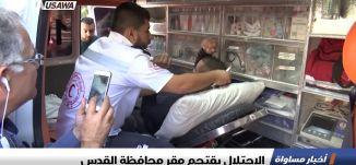 الاحتلال يقتحم مقر محافظة القدس، اخبار مساواة،4-11-2018-مساواة