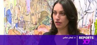 حملة شعبية لحماية أملاك وقف حيفا - 29-7-2016 - الحلقة كاملة  -#Reports X7- قناة مساواة الفضائية