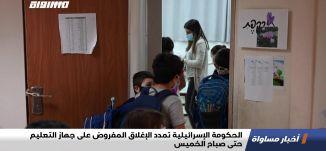 الحكومة الإسرائيلية تمدد الإغلاق المفروض على جهاز التعليم حتى صباح الخميس،اخبارمساواة،09.02.2021