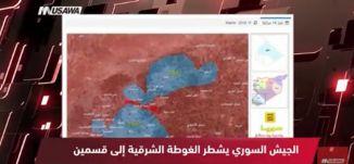 المنار : الجيش السوري يشطر الغوطة الشرقية إلى قسمين -مترو الصحافة - 12.3.2018، مساواة