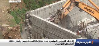 الاتحاد الأوروبي: استمرار هدم منازل الفلسطينيين يشكل عائقا أمام حل الدولتين،اخبارمساواة،05.11.20
