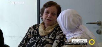 تقرير - برامج تربوية، اجتماعية  وثقافية للمسنين - نورهان ابو ربيع -  صباحنا غير- 27-3-2017 - مساواة