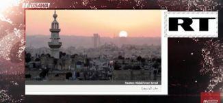 روسيا اليوم :  روسيا تعليقا على هدنة سوريا: الإرهابيون لن يلتزموا ،الكاملة،مترو الصحافة، 9.2.2018