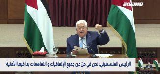 الرئيس الفلسطيني: نحن في حلّ من جميع الإتفاقيات و التفاهمات بما فيها الأمنية،بانوراما مساواة20.5