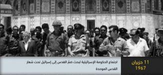 1967 - اجتماع الحكومة الاسرائيلية لبحث ضم القدس الى اسرائيل -ذاكرة في التاريخ،11.06.2020