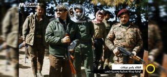 القائد ياسر عرفات مسيرة شعب كوفية وبدلة عسكرية -  كاملة طيّون ،نصر سمارة - صباحنا غير-10.11.2017